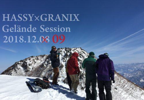 HASSY×GRANIX Gelände Session 延期